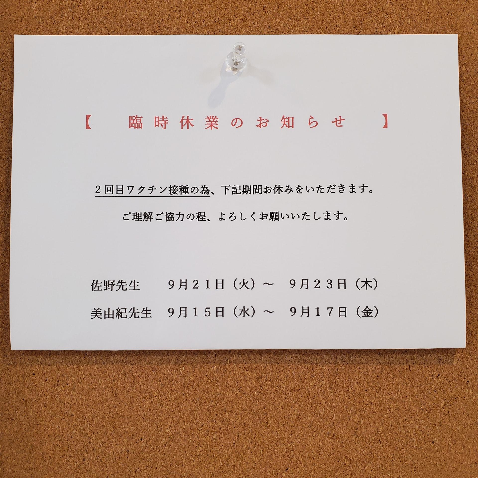 【教室ブログ】2回目ワクチン接種