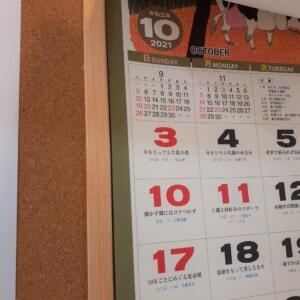 【教室ブログ】10月のカレンダー修正