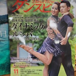 【教室ブログ】ダンスビュウ11月号