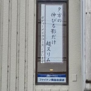 【教室ブログ】最新川柳